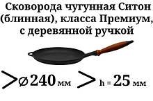 Сковорода чугунная (блинница), класса Премиум, с деревянной ручкой, d=240мм, h=25мм