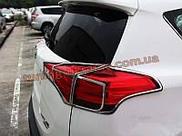 Хром задних фар Toyota RAV 4 2013+
