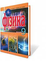 Фізика, 9 клас. Коршак Є.В., Ляшенко О.І. В.Ф. Савченко