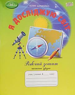 Я досліджую світ 4 клас Робочий зошит Ч.2 Шумейко Ю.М.