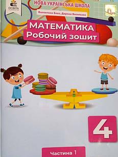 Математика 4 клас Робочий зошит Ч.1 Бевз В.Г.