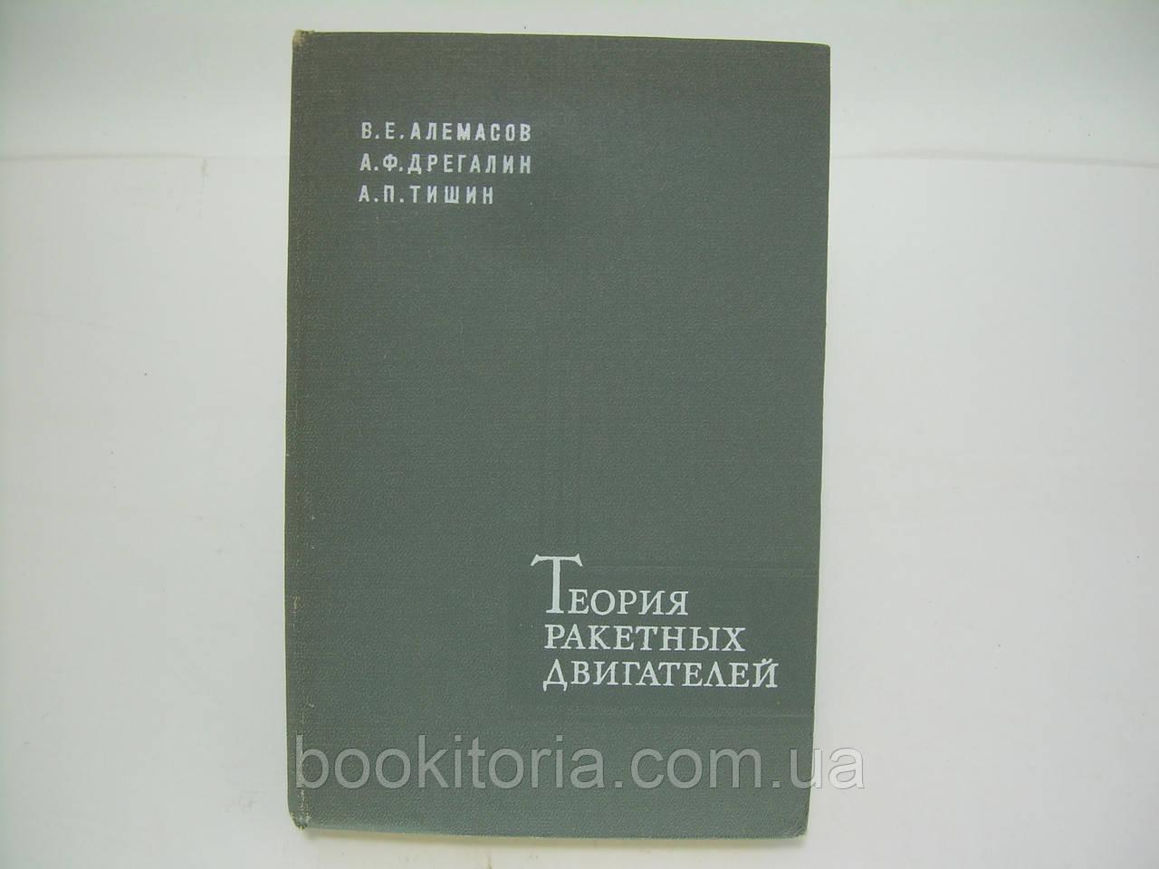 Алемасов В.Е. и др. Теория ракетных двигателей (б/у).