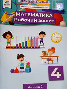 Математика 4 клас Робочий зошит Ч.2 Бевз В.Г.