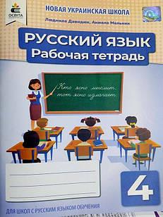 Русский язык 4 класс Рабочая тетрадь Давидюк Л.В.