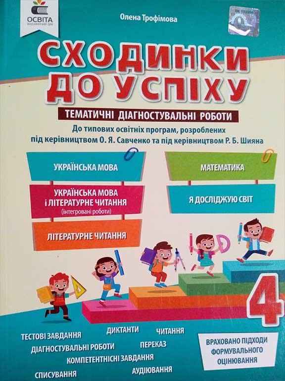 Сходинки до успіху 4 клас Трофимова О.Г.