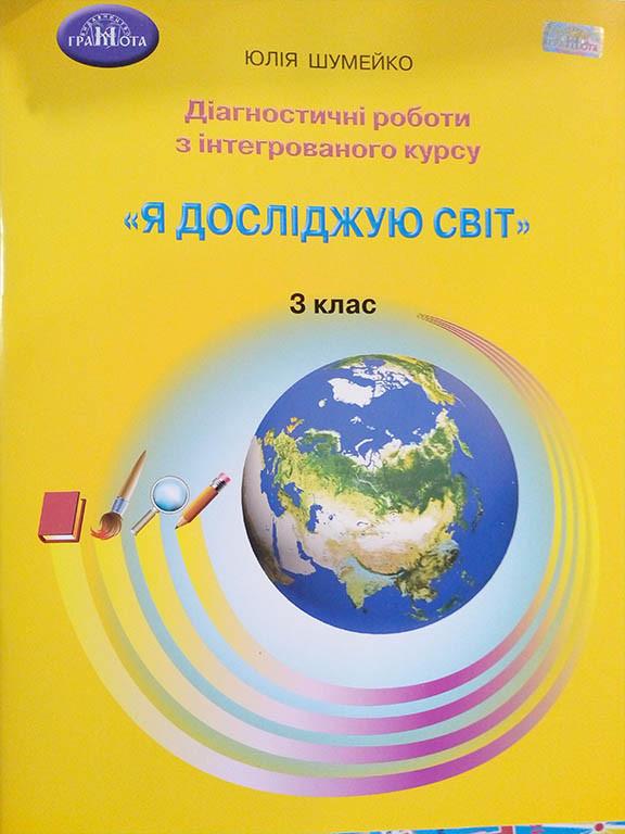 Я досліджую світ 3 клас Діагностичні роботи на уроках Шумейко Ю.М.