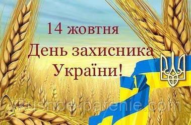 Режим работы вейп-шопа Вкусное парение Харьков на День Защитников Украины 2021