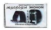 Ледоходы (ледоступы) 10 шипов