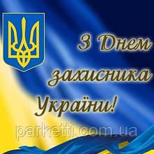 З Днем Захисника України! Змінений графік роботи салону в Харкові