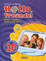 Німецька мова, 10 клас.  Сотникова С.