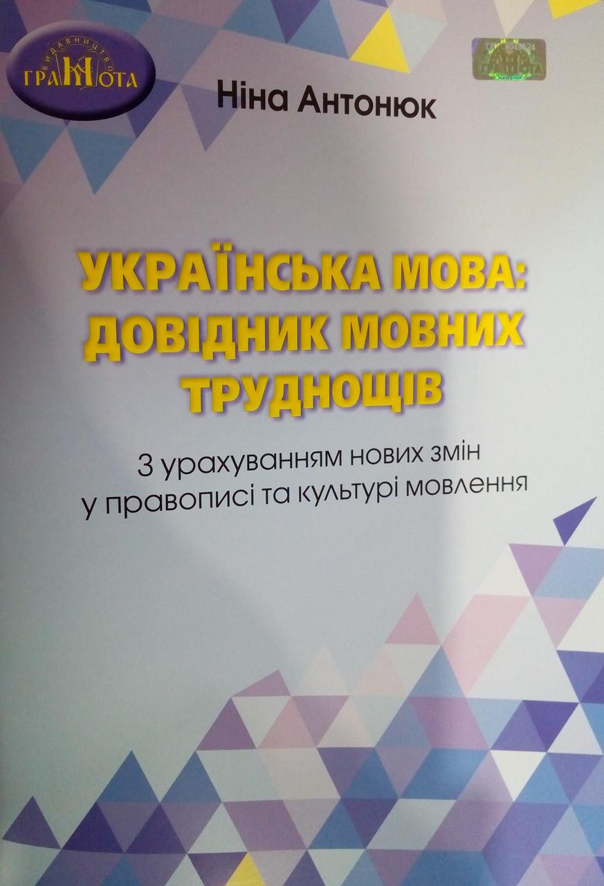 Українська мова: довідник мовних труднощів Антонюк Н.А.