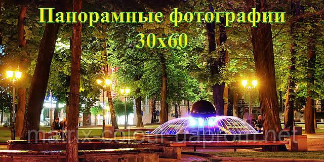 Панорамные фотографии 30х60 Поверхность: Lustre