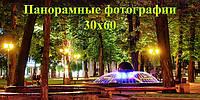 Панорамные фотографии 30х60 Поверхность: Lustre, фото 1
