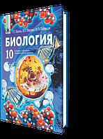 Биология, 10 класс. Балан П.Г., Вервес Ю.Г., Полищук В.П.