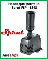 Насос для фонтана Sprut FSP-1843