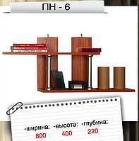 """Полка """"ПН-6"""""""