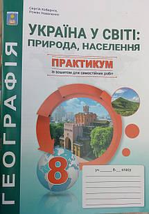 Географія (Україна у світі: природа, населення) - 8 клас. Практикум із зошитом для самостійної роботи Кобернік