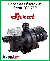 Насос для бассейна Sprut FСP-750