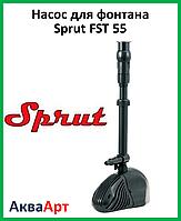 Насос для фонтана Sprut FST 55