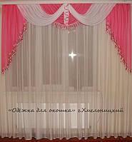 Ламбрекен Классика розовый 2,5м вуаль