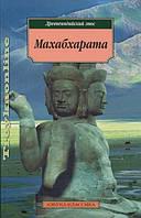 Махабхарата (мяг )