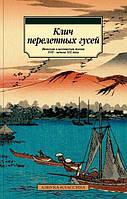 Клич перелітних гусей. Японська класична поезія XVII - початку XIX століття (м'який)