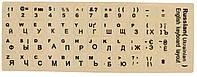 Наклейки на клавиатуру для ноутбука и ПК Dellta (английский/русский) (прозрачные) (90369) ON