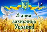 День захисника України і свято Покрови Пресвятої Богородиці!