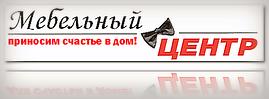 """Мебельный """"Центр"""""""