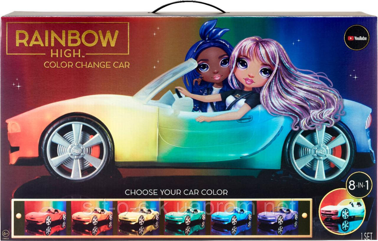 Машинка для ляльки Rainbow High  Color Change. Разноцветное сияние.MGA