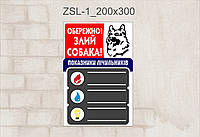 Злая собака_Показатели счетчика_zsL-1