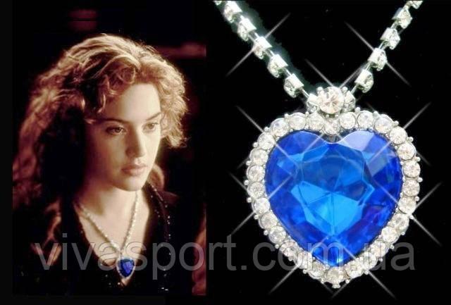 Кулон Сердце Океана, ожерелье Сердце (подвеска) с кинофильма Титаник