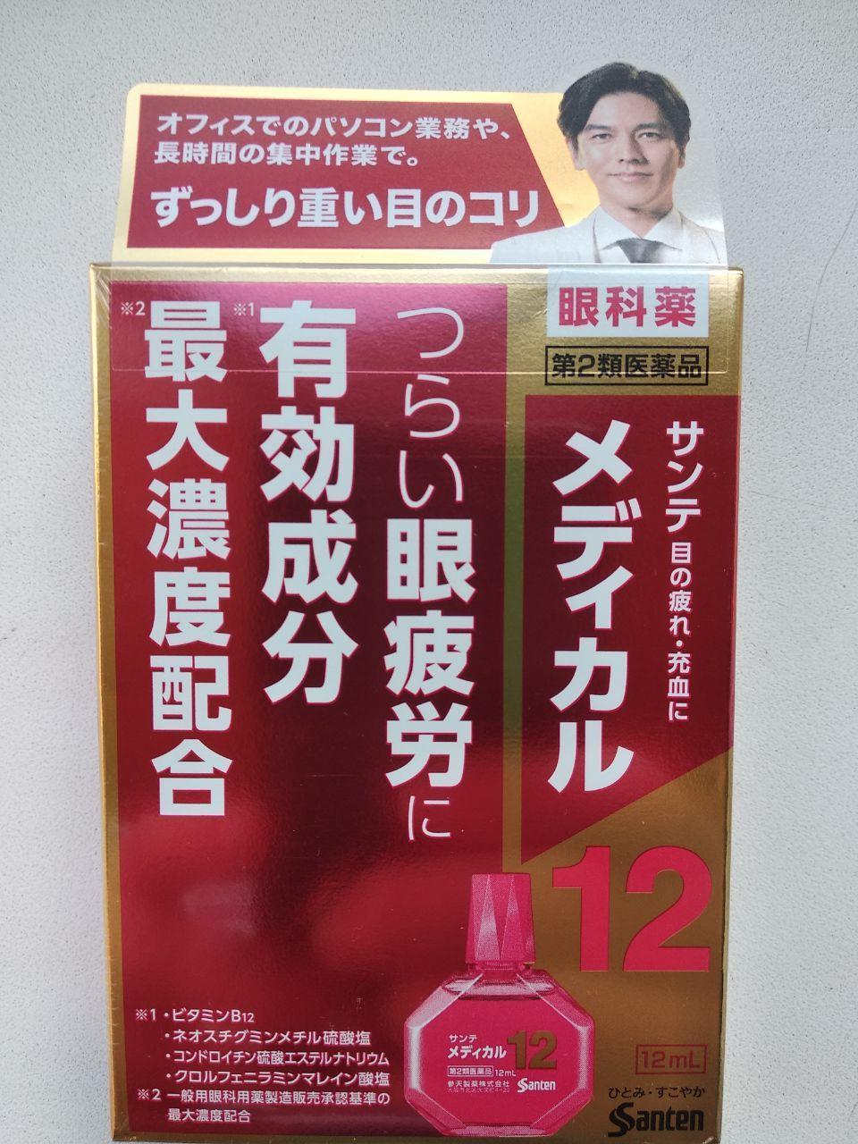 Найефективніші японські краплі для очей Sante Medical