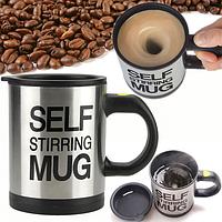 Чашка мешалка Self Stiring, термокружка, автомобильная термокружка, кружки термокружки