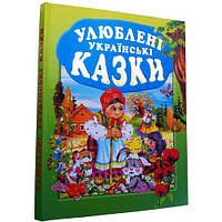 Улюблені українські казки