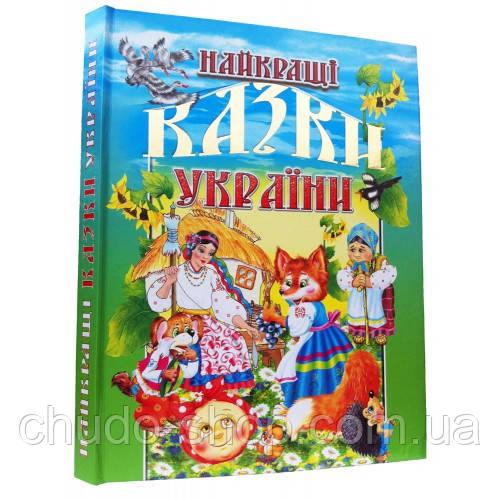 Лучшие сказки Украины, укр