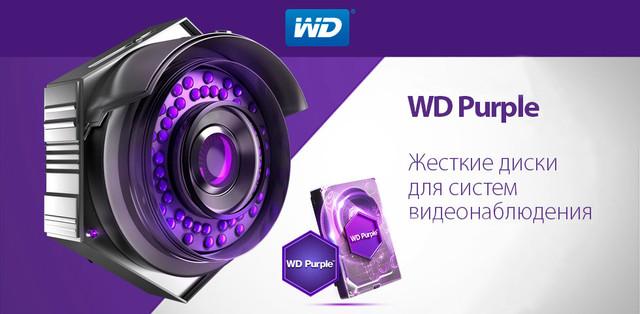 Жесткий диск для систем видеонаблюдения Western Digital Purple 1TB WD10PURZ