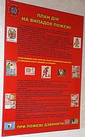 """Стенд по охране труда  для детских дошкольных учреждений « План дій на випадок пожежі"""""""