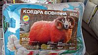 Одеяло двуспальное, овчина