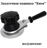 """Машинка закаточная ключ закаточный полуавтомат """"Киев"""" на ролике"""