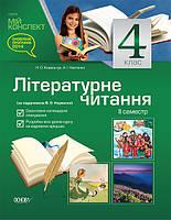 Мій конспект. Літературне читання. 4 клас. ІI семестр (за підручником В. О. Науменко)