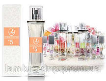 Парфюмированная вода Lambre №5 - аналогична аромату Hugo Woman (Hugo Boss) - 50мл.