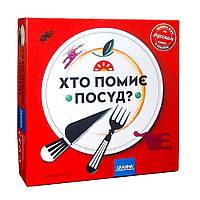 """Настільна гра Хто помиє посуд? TM """"Granna"""""""