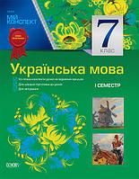 Мій конспект. Українська мова. 7 клас. I семестр (згідно програми).