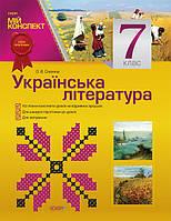 Мій конспект. Українська література. 7 клас. Нова програма.