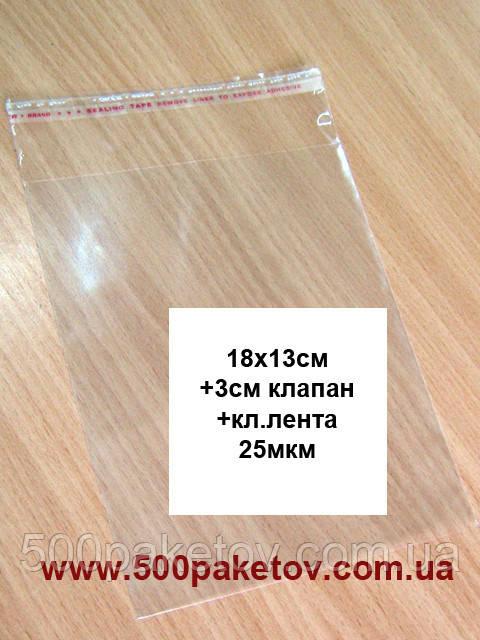Пакет к/л 18х13см (с клапаном и скотчем)