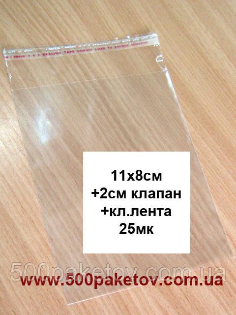 Пакет к/л 11х8см (с клапаном и к/л.)