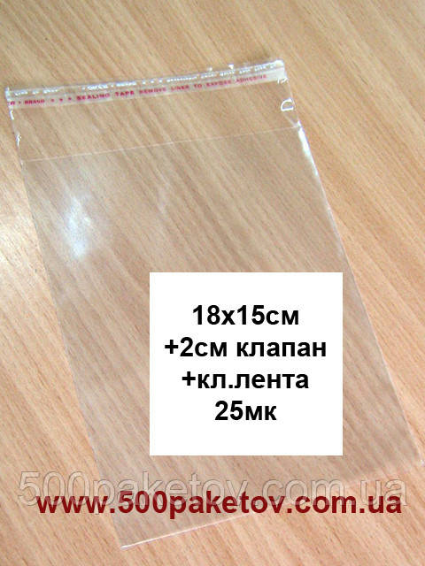 Пакет к/л 18х15см (с клапаном и кл.л.)