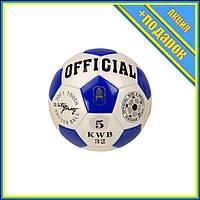 Мяч футбольный B26114 диаметр 21,8 см (Бело-голубой),Профессиональный мяч для футбола,Футбольный мяч для