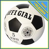 Мяч футбольный OFFICIAL 2500-203 размер 5 (Черный),Профессиональный мяч для футбола,Футбольный мяч для